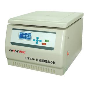 湖南湘仪CTK80自动脱帽离心机